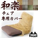 和楽背筋ピント座椅子「和楽チェア S 専用カバー」【送料無料】洗えるカバー WARAKUカラーも豊富 洗濯OK 座いすカバー