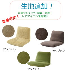 背筋ピント座椅子「和楽チェアS専用カバー」【送料無料】洗えるカバー※座いすと同時購入価格カラーも豊富洗濯OK座いすカバー