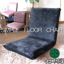 日本製座椅子「KAT」マイクロスエード調の生地で高級感があります!この完成度で2,500円♪座椅...