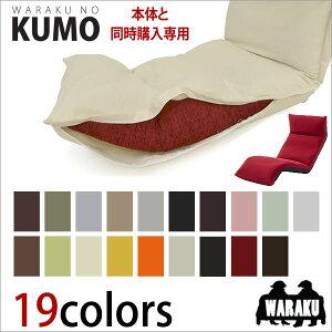 和楽の雲専用座椅子カバーWARAKUKUMOと楽天イスランキング1位獲得の日本製座椅子の同時購入カバー「和楽の雲と同時購入用カバー」送料無料