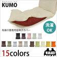 新色新素材!和楽の雲専用座椅子カバーKUMO【送料無料】洗えるカバー15カラーから選べる!