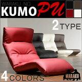 【送料無料】WARAKU 日本製座椅子・2タイプ・3ヶ所リクライニング付きチェアー 「和楽の雲PU」シンプルモダン 合成皮革【RPC】