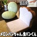 日本製座椅子「食パン君・メロンちゃん」焼きたての座イスはいかがですか?かなり完成度の高い...