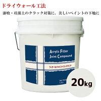 【すぐ塗れる】アクリルフィラージョイントコンパウンド【ドライウォール】20kg