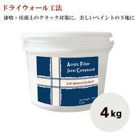 【すぐ塗れる】アクリルフィラージョイントコンパウンド【ドライウォール】4kg
