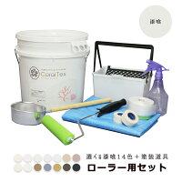 塗装道具のお得なローラーセット(カラー)