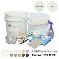 【送料無料すぐ塗れる】たっぷり20kgトライアルセット西洋漆喰コーラルテックス左官道具のお得なコテセット(標準色)