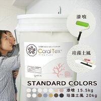 西洋漆喰【CORALTEX】STANDARDCOLOR20kg