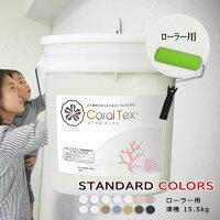 【送料無料すぐ塗れる】西洋漆喰ローラー用【CoralTexコーラルテックス】選べる14色(010)