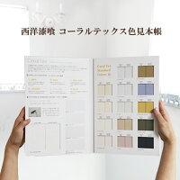 【送料無料】西洋漆喰【CoralTexコーラルテックス】カラーサンプル色見本帳