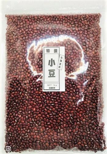 【特選】北海道産小豆あずき1kg(送料無料)高鍋商事