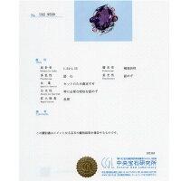 【B35】アメジスト11.97ctマルチカラーストーンK18ホワイトゴールドリング(指輪)中古品鑑別書(中央宝研付)