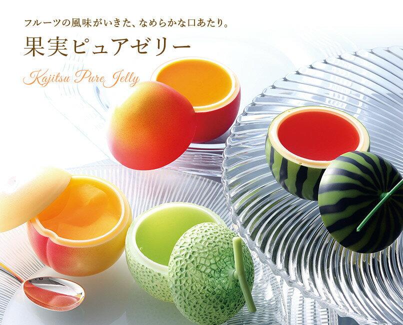 新宿高野『果実ピュアゼリー』