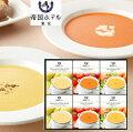 【60代母】へ引越し祝いのお返しにおすすめのおいしいスープセット【予算5000円】
