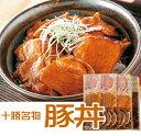 北海道十勝豚丼 豚丼の具三種12食セットご挨拶 ギフト お中元 お歳暮...