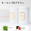 LUPICIA-ルピシア-お茶4種のバラエティセット(23720055)ギフト 出産内祝い 新築内祝い 快気祝い 結婚内祝い 内祝い お返し