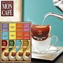モンカフェドリップコーヒー&トワイニング紅茶 詰合せ ご挨拶