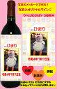 秩父源作印ワインGKTハーフボトル写真・名入れワイン360ml 1本(白・赤)