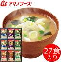 アマノフーズ味噌汁セレクトギフト M-300Pフリーズドライ 味噌汁 ギフト 出産内祝い