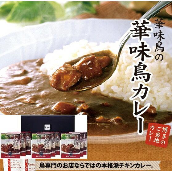<博多/華味鳥> チキンカレーセット9食入ギフト...の商品画像