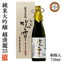 日本酒 純米大吟醸 越路吹雪 越淡麗35% 720ml 4合...