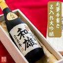 敬老の日 名入れ 日本酒 大吟醸 毛筆手書きラベル 720ml 桐箱入 送料無料 敬老の日 ギ