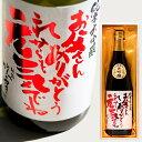 日本酒 純米大吟醸 お父さん ありがとう 感謝ラベル 720...