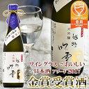 日本酒 大吟醸 越路吹雪 720ml 4合瓶 化粧箱 高野酒...