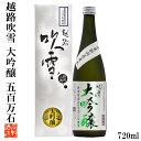 日本酒 越路吹雪(こしじふぶき) 大吟醸 五百万石 720m...