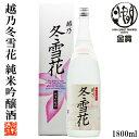 日本酒 越乃冬雪花(こしのとうせつか) 純米吟醸酒 1800...