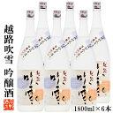 【ケース販売】日本酒 越路吹雪(こしじふぶき) 吟醸酒 18...