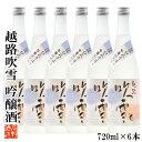 【ケース販売】日本酒 越路吹雪(こしじふぶき) 吟醸酒 72...