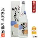 日本酒 吟醸酒 越路吹雪(こしじふぶき) 720ml 化粧箱入 あす楽 残暑見舞い 敬老の日