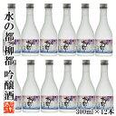 【ケース販売】日本酒 水の都 柳都(りゅうと) 吟醸酒 30...