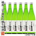 【ケース販売】日本酒 越後三景(えちごさんけい) 純米吟醸生...
