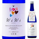日本酒 ワイン酵母仕込 純米吟醸酒 WiWi(わいわい) 7...