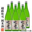 【ケース販売】日本酒 越路吹雪(こしじふぶき) 純米酒 18...