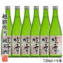 【ケース販売】日本酒 越路吹雪(こしじふぶき) 純米酒 72...