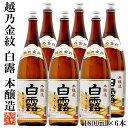 【ケース販売】日本酒 越乃金紋 白露(しらつゆ) 本醸造 1...