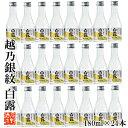 【ケース販売】日本酒 越乃銀紋 白露(しらつゆ) 普通酒 1...