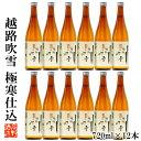 【ケース販売】日本酒 越路吹雪(こしじふぶき) 極寒仕込 普...