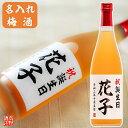 ギフト対応について オンリーワンの名入れ酒!気持ち伝わる名入れ梅酒 創業明治32年(西暦1899年)、新潟の蔵元、高野酒造が丹精込めて醸し上げた日本酒に選りすぐりの梅の実を約1年漬け込んだ梅酒に、筆文字風フォントの世界に一つだけのオリジナルラベルを貼って、越路吹雪のロゴ入り桐箱にお入れしてお届けします。 大切な方のお名前や、会社の社名を入れることができます。 各種プレゼント、記念品、景品としてご利用いただけます。 ※のし紙(無料)、メッセージカード(無料)、ギフト包装(200円) ※最短発送をご希望の場合、2営業日以内に発送可能。 商品名 名入れ 梅酒 オリジナルラベル (ないれ うめしゅ) 内容量 720ml 原材料名 清酒、梅(国産)、糖類 アルコール分 11度以上12度未満 ベース 日本酒 漬け込み期間 約1年 飲み方 ◎ロック○冷やして○ソーダ割り○ホット梅酒 合う料理 棒棒鶏サラダ 杜氏 越後杜氏 石川博規 製造者 高野酒造株式会社(新潟県) 保存方法 保管は冷暗所で行い、開封後はお早めにお召し上がり下さい。 備考 桐箱入り ◎下記の用途で人気です。 お歳暮、お中元、御歳暮、御中元、御年始、お年賀、御年賀、お年始、母の日、父の日、敬老の日、寒中見舞い、クリスマス、成人式、自宅用、バレンタインデー、ホワイトデー、卒業式、新生活、ハロウィン、おせち、御返し、お返し、お祝い、御祝い、贈答品、プレゼント、ギフト、贈り物、誕生祝い、誕生日、結婚祝い、出産祝い、出産内祝い、内祝い、結婚内祝い、結婚記念、退院祝い、就職祝い、昇進祝い、退職祝い、進学祝い、進学内祝い、記念日、記念品、周年祭、歓迎会、送迎会、歓送迎会、忘年会、新年会、粗品、周年、法人、正月、お正月、お礼、御礼、お祝い、御祝、寸志、快気祝い、新築祝い、開店祝い、長寿祝、還暦祝い、還暦、古希、喜寿、傘寿、米寿、卒寿、白寿、百賀、長寿、香典返し、仏事、お土産、手土産、プチギフト、お使い物、進物、叙勲受章記念、秋の叙勲、周年記念 など 楽天プレミアム/楽天イーグルス感謝祭/お買い物マラソン/大感謝祭/楽天スーパーSALE/新潟清酒/お酒/清酒/地酒/杜氏/越後杜氏/ポイント/グルメ/お取り寄せ 日本酒 名入れ/酒 名入れ/お酒 名入れ/名入れ 酒/名入れ お酒/名入れ 梅酒/木箱入/オリジナルラベル/名入れ/世界に一つ/オンリーワン/名入れ プレゼント/お酒 ギフト/お酒 プレゼント/お酒 誕生日/お父さん 誕生日 プレゼント/和酒ギフト/母の日 名入れ/母の日 梅酒/母の日 酒/父の日 名入れ/父の日 梅酒/父の日 酒/手書きラベル/名入れ対応/名入れ酒/ネーム/敬老の日 名入れ/名入れ 日本酒/令和/naire/送料 無料 お 酒/プレゼント 名 入れ/成人祝い お酒/名 入れ 酒/naire sake/2020/インスタ映え/おしゃれ/退職 プレゼント 男性 60代/お疲れ様 ギフト/定年 退職 プレゼント/定年退職 記念品/敬老の日 プレゼント 孫/敬老の日 プレゼント おばあちゃんオンリーワンの名入れ酒!気持ち伝わる名入れ梅酒 オンリーワンの名入れ酒!気持ち伝わる名入れ梅酒 創業明治32年(西暦1899年)、新潟の蔵元、高野酒造が丹精込めて醸し上げた日本酒に選りすぐりの梅の実を約1年漬け込んだ梅酒に、筆文字風フォントの世界に一つだけのオリジナルラベルを貼って、越路吹雪のロゴ入り桐箱にお入れしてお届けします。 大切な方のお名前や、会社の社名を入れることができます。 各種プレゼント、記念品、景品としてご利用いただけます。 ※のし紙(無料)、メッセージカード(無料)、ギフト包装(200円) ※最短発送をご希望の場合、2営業日以内に発送可能。 【おすすめ用途】父の日、母の日、敬老の日、成人式、バレンタインデー、ホワイトデー、出産内祝い、結婚式、開店祝い、誕生日プレゼント、還暦祝い、昇進祝い、退職祝い、古希祝い、結婚記念 など 名入れ 梅酒 オリジナルラベル 720ml 桐箱入 名入れ 名前入り プレゼント ギフト 酒 お酒 梅酒 日本酒仕込み 日本酒梅酒 贈答 贈り物 お礼 お祝い 内祝い お返し 誕生日 還暦 結婚 出産 定年 退職 開店 新築 成人 祝い 父 母 両親 男性 女性 即日 新潟 高野酒造 用途一覧 内祝い 誕生日 引出物 就職祝い 還暦祝い 退職祝い 結婚祝い 出産内祝い 新築祝い 父の日 母の日 敬老の日 初節句 記念日 御中元 バレンタイン ホワイトデー 周年祭 成人式 お歳暮