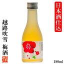 梅酒 日本酒仕込み 越路吹雪(こしじふぶき) 180ml あ