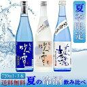 お中元 ギフト 夏の冷酒 日本酒 飲み比べセット 720ml...