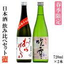 【春季限定】日本酒 あらばしり 飲み比べセット 越路吹雪 7...