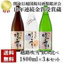 日本酒 越路吹雪 吟醸酒 純米酒 本醸造 日本酒 飲み比べセ...