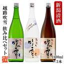 日本酒 飲み比べセット 越路吹雪 1800ml×3本 送料無...