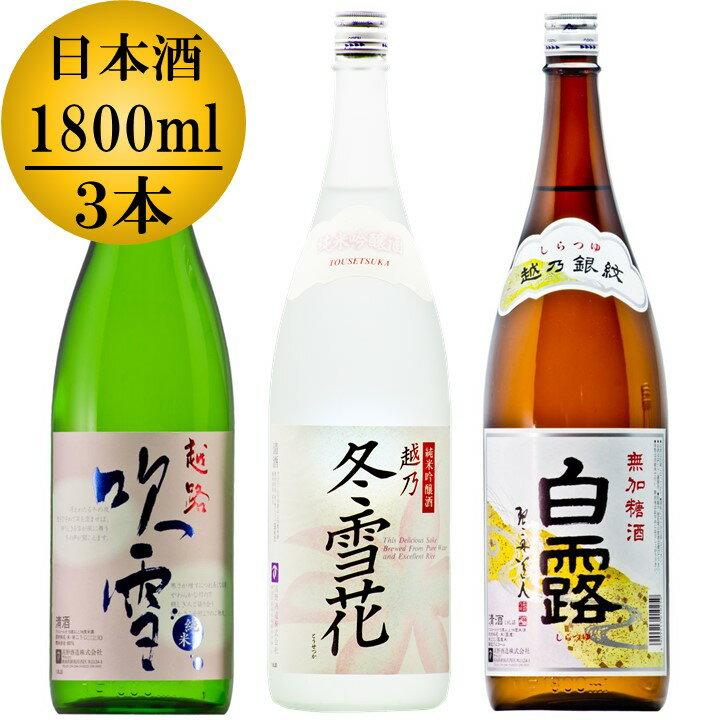 日本酒, 飲み比べセット  1800ml 1800ml 1800ml 1.8L 3 sake