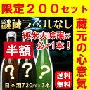 楽天スーパーSALE 純米大吟醸入り!「謎蔵」日本酒 飲み比べセット ...