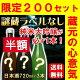 楽天スーパーSALE 純米大吟醸入り!「謎蔵」日本酒 飲み比べセット ラベルなし 720m…